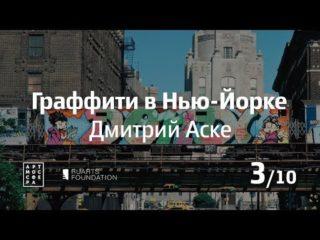 Дмитрий Аске, лекция №3 «Граффити в Нью-Йорке»