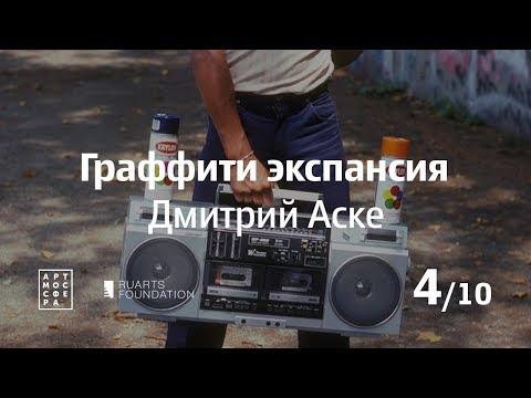 Дмитрий Аске, лекция №4 «Хип-хоп и граффити экспансия»