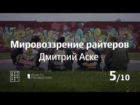 Дмитрий Аске, лекция №5 «Мировоззрение граффити-райтеров»