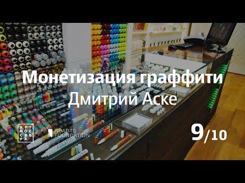 Дмитрий Аске, лекция №9 «Монетизация граффити»