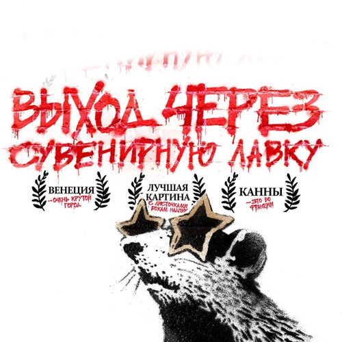 Фильм про Бэнкси (Banksy) - Выход через сувенирную лавку