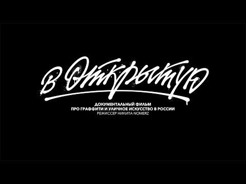 Фильм В Открытую