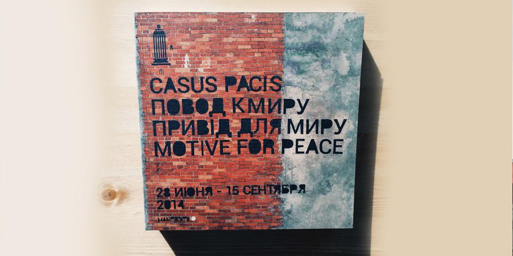 Выставка Casus Pacis «Повод к миру» в музее стрит-арта