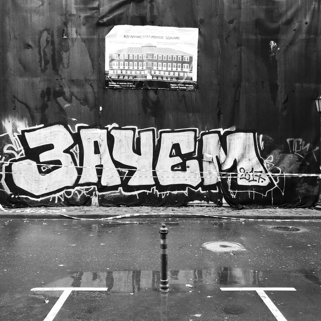 Граффити команда Зачем