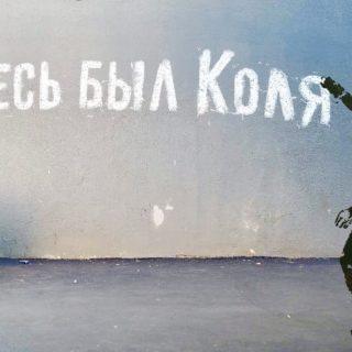 Стрит-арт художники России