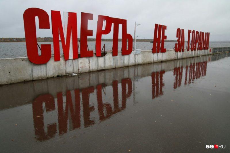 В Перми изменили арт-объем Счастье не за горами